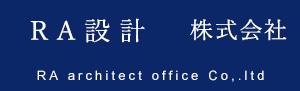 橋梁設計・橋台・橋脚・基礎工・CAD作成のRA設計株式会社